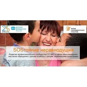 Конференция «SOSтояние неравнодушия»