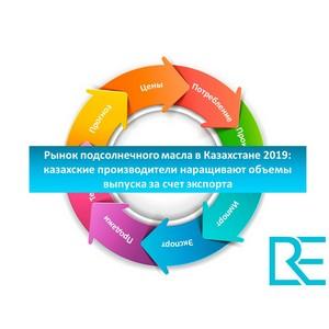 Рынок подсолнечного масла в Казахстане: смена приоритетов
