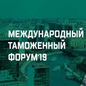 Регистрация на Международный таможенный форум продолжается