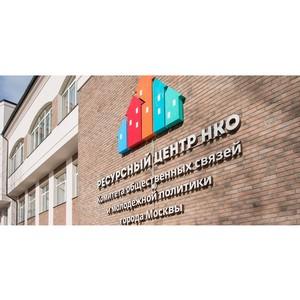 В столице приняли программу грантовой поддержки социальных проектов НКО