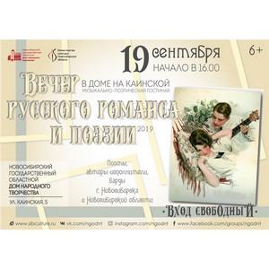 Вечер русского романса и поэзии в Новосибирске