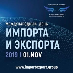 Первого ноября в Москве пройдет Международный день импорта и экспорта