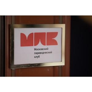 Конференция МПК-10 - главное событие для лингвистом в Москве