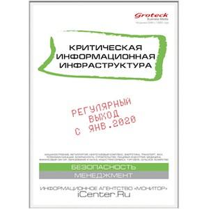 Новое ежемесячное B2B-издание по критической информационной инфраструктуре