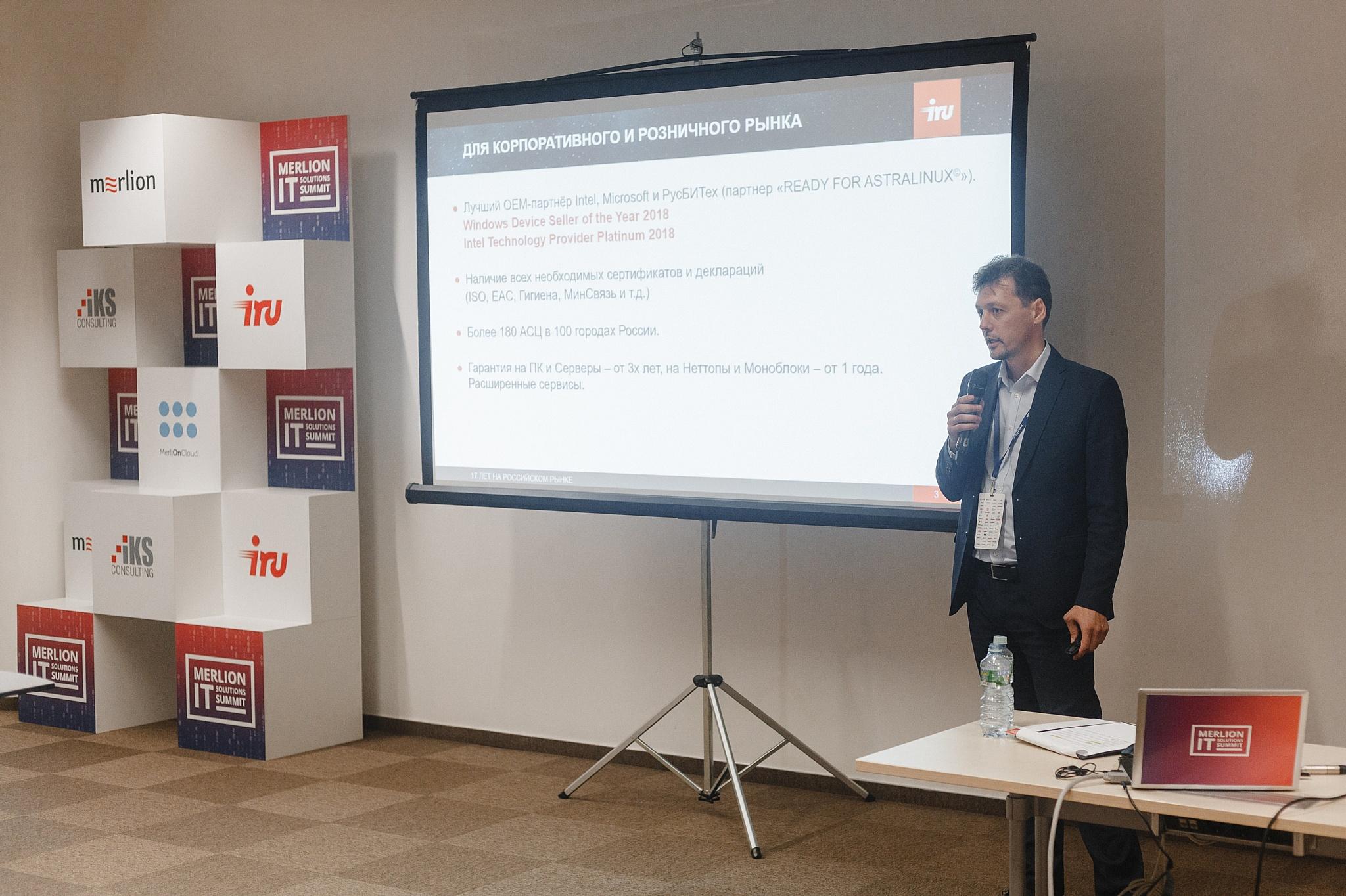 Компания iRU выступила стратегическим партнером Merlion IT Solutions Summit