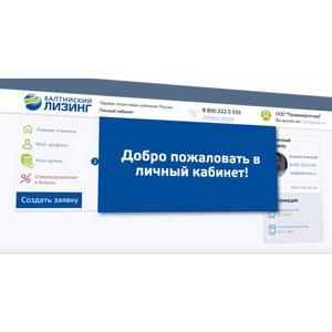 Партнеры «Балтийского лизинга» смогут мониторить заявки в личном кабинете