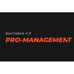 Всероссийская выставка Pro-Management 2019