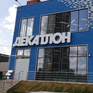 7 сентября в Москве откроется инновационный магазин Декатлон