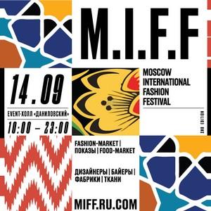 Расписание и участники 2-го фестиваля M.I.F.F