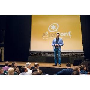 Конференция AsterConf 2019 в Москве