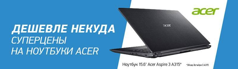 Позитроника распродает ноутбуки Acer