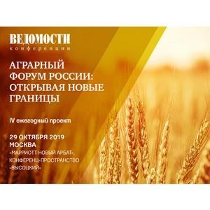 IV ежегодный проект «Аграрный форум России: открывая новые границы»