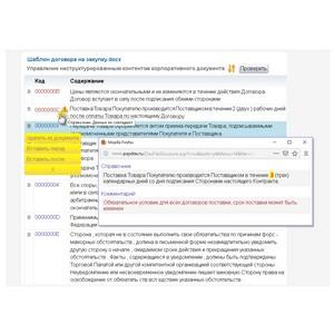 Управление неструктурированным контентом корпоративного документа в СЭД PayDox