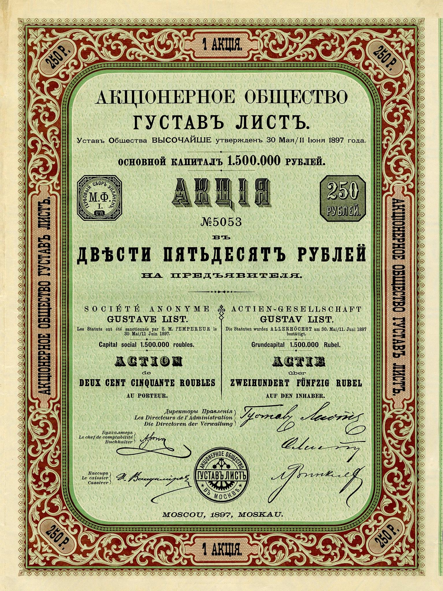 История. Противопожарное оборудование Густава Листа