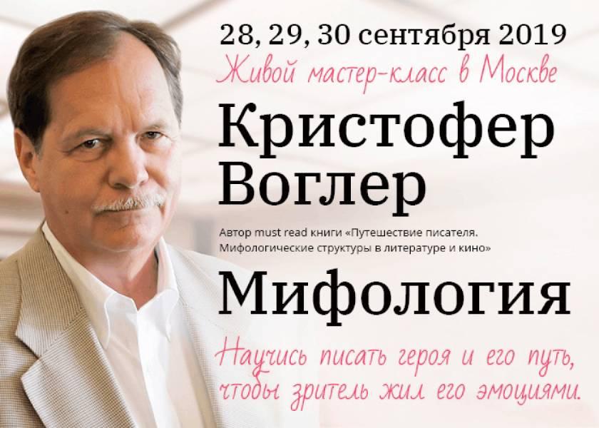 Мастер-класс Кристофера Воглера в Москве «Мифология в литературе и кино»