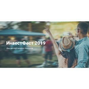 «Открытие Брокер» приглашает на инвестиционный фестиваль «ИнвестФест 2019»