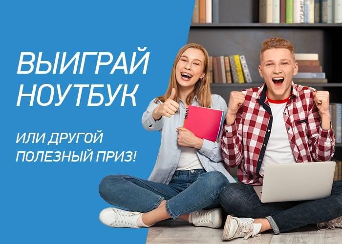 Позитроника подвела итоги федерального конкурса Back to school