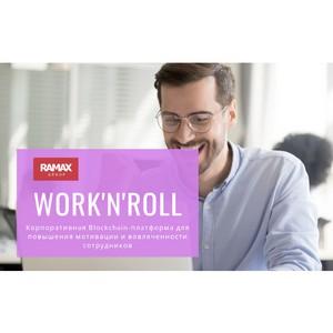 ГК «Рамакс» внедрила корпоративную Blockchain-платформу для сотрудников