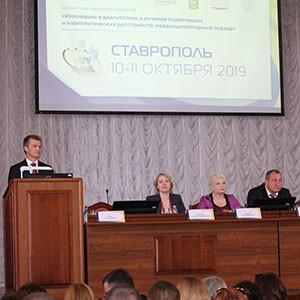 Ставропольская краевая клиническая специализированная психиатрическая больница. В Ставрополе прошла научно-практическая конференция