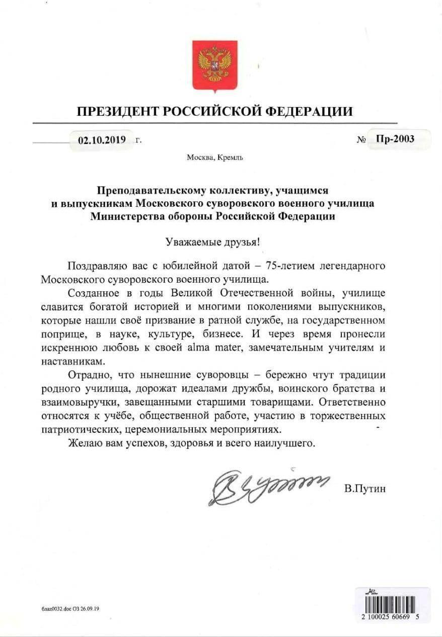 Президент России поздравил МсСВУ с 75-летием