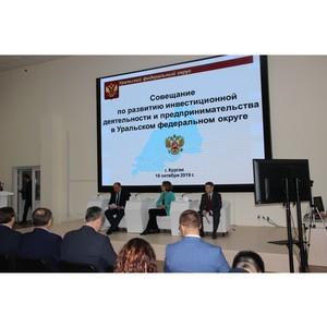 Совещание по инвестиционной деятельности и предпринимательству в Кургане