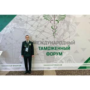 Представитель Ярославской таможни принял участие в МТФ-2019