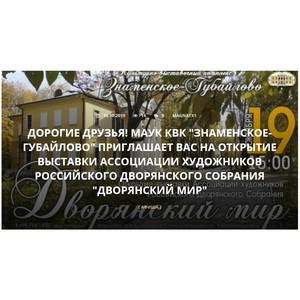 Выставка «Дворянский мир» пройдет в Красногорске