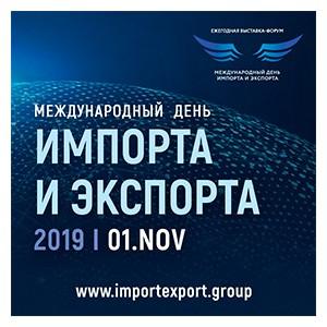 Экспорт с подтверждением ставки 0% НДС для экспортеров-юрлиц