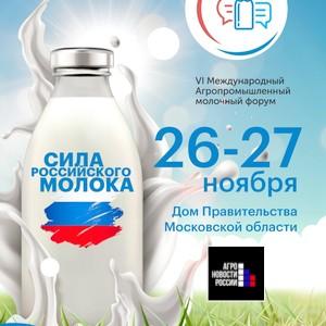 АГРО Новости России партнер агропромышленного молочного форума
