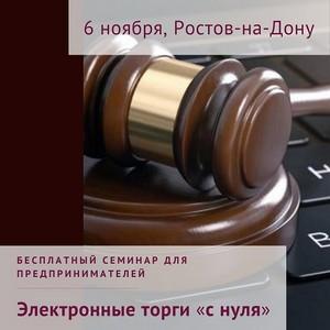 Семинар «Электронные торги с нуля» в Ростове-на-Дону