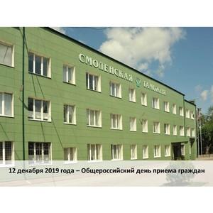 Смоленская таможня примет участие в общероссийском дне приема граждан