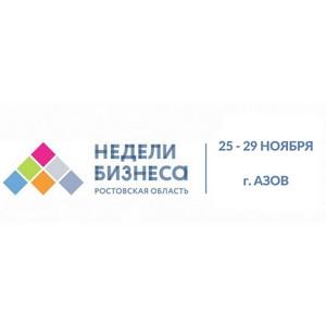 """""""Неделя бизнеса"""" для МСП в г. Азове Ростовской области"""