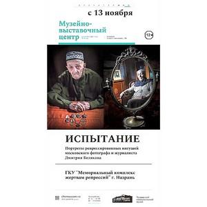 В Чебоксарах открывается выставка о депортации ингушского народа
