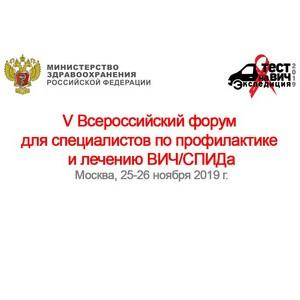Форум для специалистов по профилактике и лечению ВИЧ пройдет в Москве