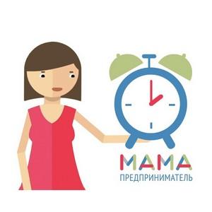 Обучение в рамках проекта «Мама-предприниматель»