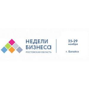 """""""Неделя бизнеса"""" для МСП в г. Батайске Ростовской области"""