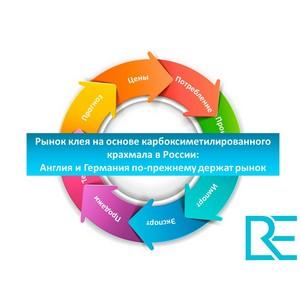 Рынок клея на основе КМК в России: рост импортных цен