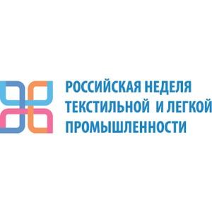 Российская неделя текстильной и легкой промышленности в Москве