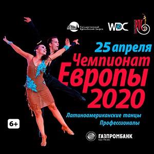 Россия примет чемпионат Европы WDC 2020 по латиноамериканским танцам