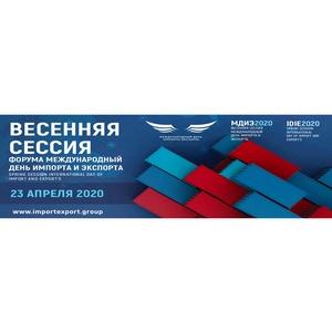 """23 апреля - форум online """"Международный день импорта и экспорта 2020"""""""