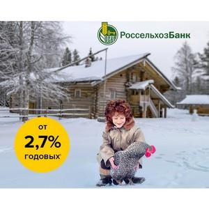 В Челябинской области началась выдача ипотеки под 2,7%
