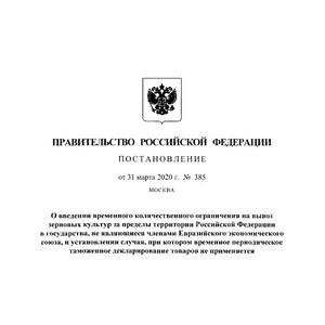 Временные ограничения на вывоз зерна из России