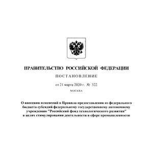 Постановление от 21 марта 2020 г. № 322