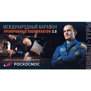 """Международный Марафон """"Тренировки с космонавтом 3.0"""""""