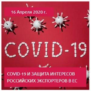 Covid-19 и защита интересов российских экспортеров в ЕС