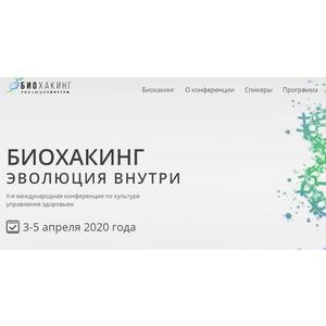 Конференция «Биохакинг. Эволюция внутри» в онлайн-формате