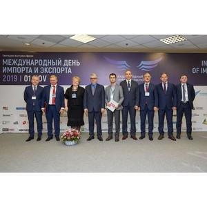 """23 апреля online-форум """"Международный день импорта и экспорта 2020"""""""