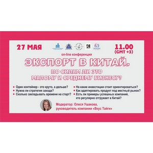 Онлайн-конференция «Экспорт в Китай» 27 мая
