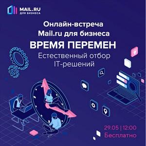 Онлайн-конференция «Время перемен. IT-решения и инструменты будущего»