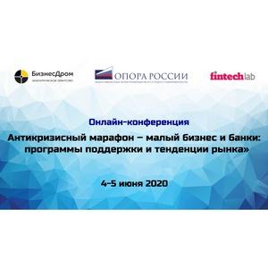 Опора России проведет 2-дневный антикризисный марафон по поддержке МСП